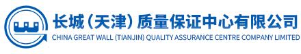 长城(天津)质量保证中心